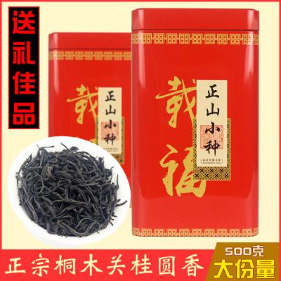 武夷红茶 正山小种茶叶花果香/蜜香型 浓香500克礼盒装包邮