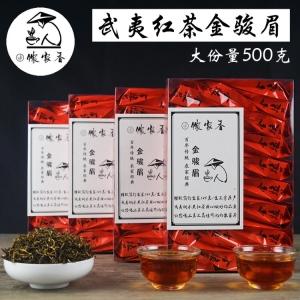 武夷红茶 金骏眉蜜香型 醇厚回甘小袋包装125克×4盒 共100小包