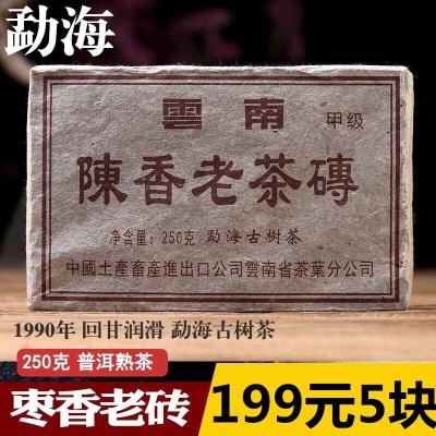 陈香老茶砖云南普洱茶90年代勐海古树 枣香老熟茶 5块199元
