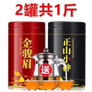 新茶武夷山红茶 正山小种 和金骏眉组合 红茶 送茶具 共500克