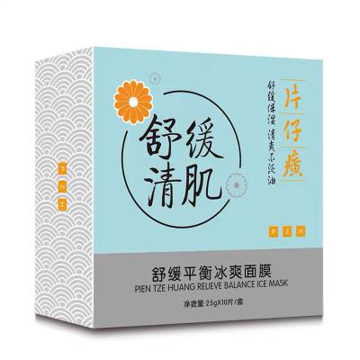 正品片仔癀 舒缓平衡冰爽面膜25g*10片 温和舒缓 修护肌肤  滋润