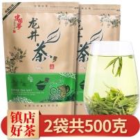 【一斤】2020新茶浓香型龙井茶 绿茶雨前春茶龙井茶高山茶叶袋装明前茶