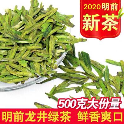 2020新茶龙井茶叶正宗明前特级龙井绿茶春茶500g散装包邮