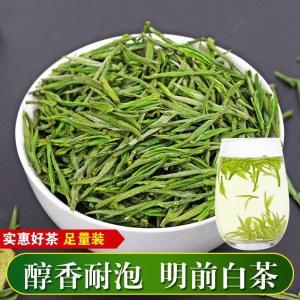 安吉白茶2020新茶明前特级白茶茶叶珍稀白茶250g罐装安吉白茶绿茶