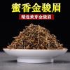 2020新茶春茶武夷山金骏眉红茶蜜香型金骏眉新茶黄芽特级茶叶500g
