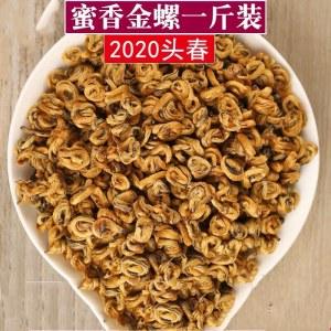 2020年新茶特级金丝滇红金螺250g云南滇红蜜香型黄金螺耐泡