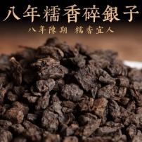 普洱茶陈年古树茶碎银子特级茶化石熟茶特级糯米香熟茶罐装茶叶500g包邮