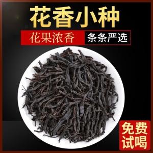 2020新茶春茶正山小种红茶特级武夷山桐木关花果香正山小种500g包邮