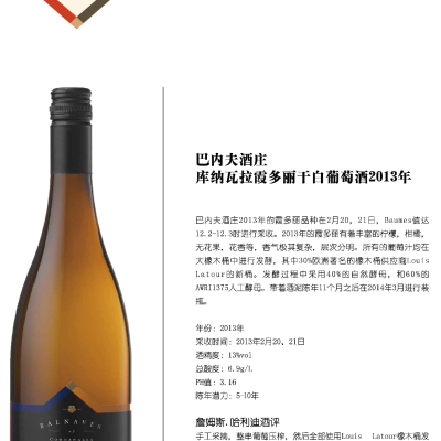 巴内夫酒庄 库纳瓦拉霞多丽干白葡萄酒2013年