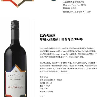 巴内夫酒庄 库纳瓦拉混酿干红葡萄酒2014年