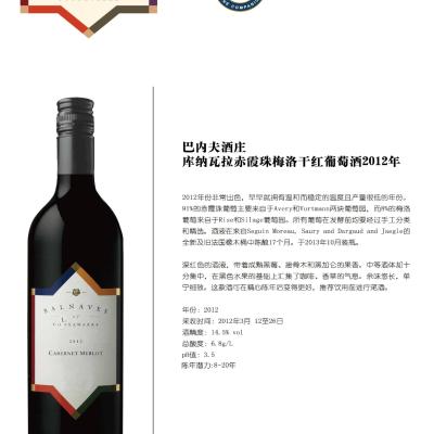 巴内夫酒庄 库纳瓦拉赤霞珠梅洛干红葡萄酒2012年