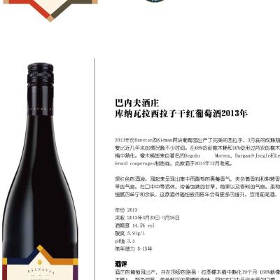 巴内夫酒庄 库纳瓦拉西拉子干红葡萄酒2013年
