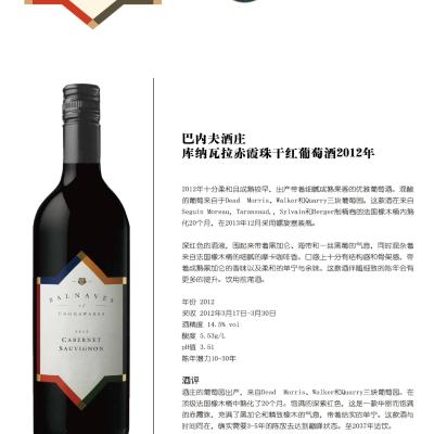 巴内夫酒庄 库纳瓦拉赤霞珠干红葡萄酒2012年