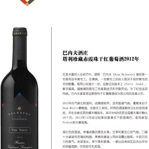 巴内夫酒庄 塔利珍藏赤霞珠干红葡萄酒2012年