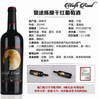 狼途陈酿干红葡萄酒