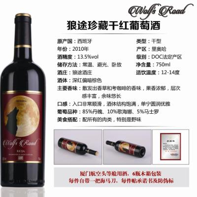 狼途珍藏干红葡萄酒