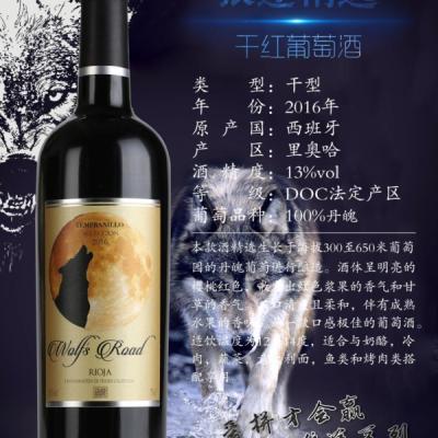 狼途精选干红葡萄酒