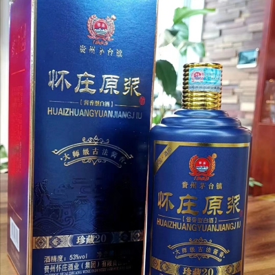 贵州茅台镇 怀庄原浆珍藏20年 酱香53°