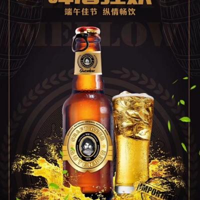 德国谷登堡精酿原浆啤酒,风味浓郁!不添加任何人工添加剂!