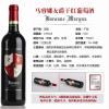法国马睿娜女爵干红葡萄酒14%vol