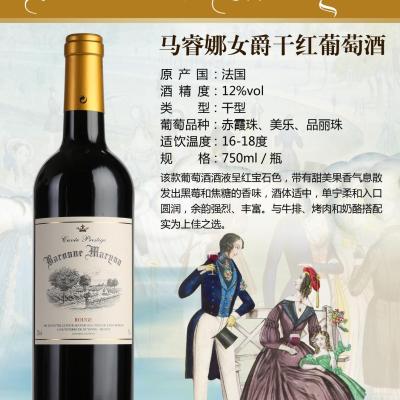 法国马睿娜女爵干红葡萄酒12%vol