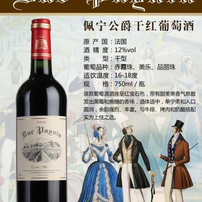 法国佩宁公爵干红葡萄酒12%vol