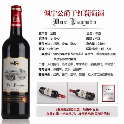 法国佩宁公爵干红葡萄酒14%vol
