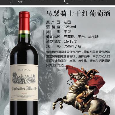 法国马瑟骑士干红葡萄酒12%vol