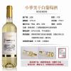 法国小萝美干白葡萄酒 12%vol