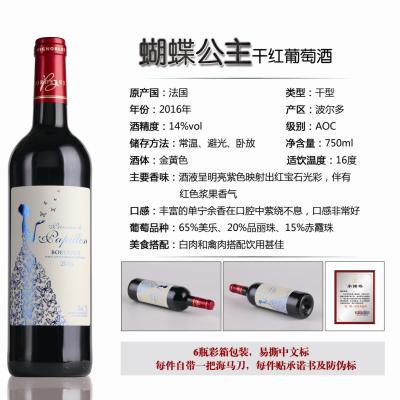 法国蝴蝶公主干红葡萄酒14%vol