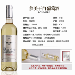 法国 萝美干白葡萄酒 12%vol