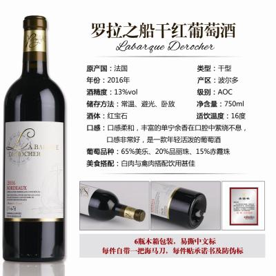 法国 罗拉之船干红葡萄酒 13%vol