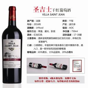 法国 圣吉士干红葡萄酒 14%vo
