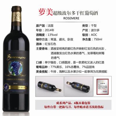 法国 萝美超级波尔多干红葡萄酒 13%vol