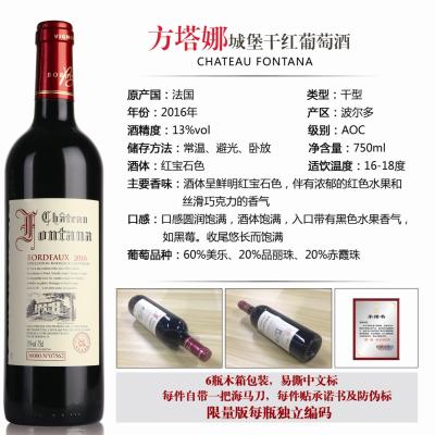 法国 方塔娜城堡干红葡萄酒 13%vol