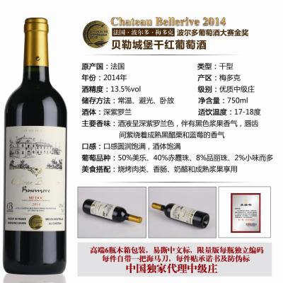 法国  贝勒城堡干红葡萄酒 13.5%vol