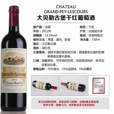 法国  大贝勒古堡干红葡萄酒 13.5%vol