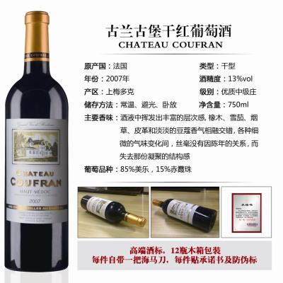 法国 古兰古堡干红葡萄酒 13%vol