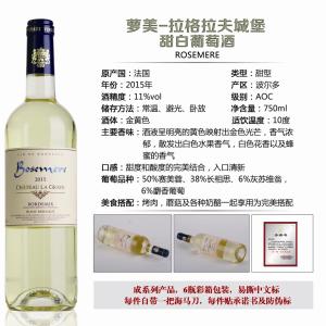 法国 萝美拉格拉夫城堡干红葡萄酒 11%vol