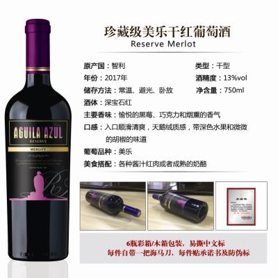 智利 珍藏级美乐干红葡萄酒 13%vol
