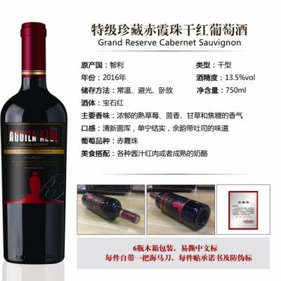 智利 特级珍藏赤霞珠干红葡萄酒 13.5%vol