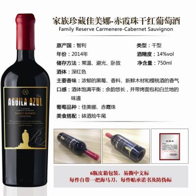 智利 家族珍藏佳美娜-赤霞珠干红葡萄酒 14%vol