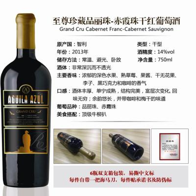智利 至尊珍藏品丽珠-赤霞珠干红葡萄酒 14%vol