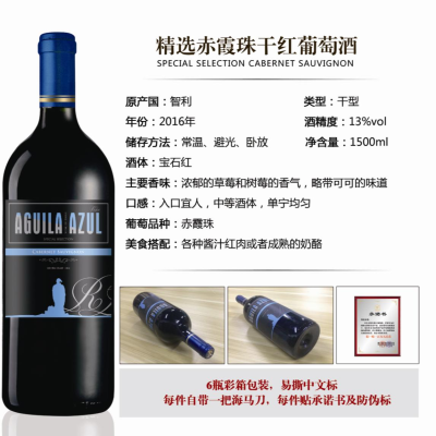 智利 精选赤霞珠干红葡萄酒大兰雕1500ml 13%vol