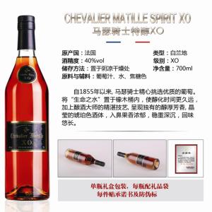 法国 马瑟骑士特醇XO 洋酒40%vol