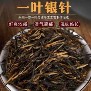 买1送1共500g2019春茶 滇红茶 云南凤庆滇红 一号银针红茶茶叶