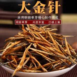 2019年新茶金针滇红茶云南凤庆蜜香大金针金芽红茶红茶金丝240g克