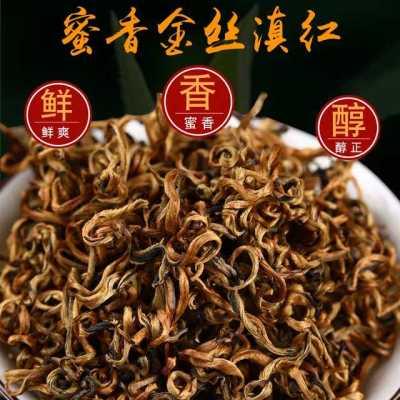 2019春茶 250g凤庆金丝滇红浓香型云南红茶叶装金芽滇红茶 礼盒